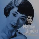 ナンシー梅木アーリー・デイズ 1950~1954/ナンシー梅木