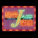 熱帯JAZZ楽団 VIII~The Covers~/熱帯JAZZ楽団