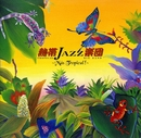 熱帯JAZZ楽団 IX~Mas Tropical!~/熱帯JAZZ楽団