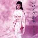 うすずみの女影/長山 洋子