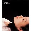 樹海の糸/Cocco