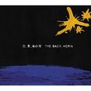 空、星、海の夜/THE BACK HORN