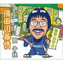 隅田川慕情/岡 千秋