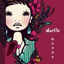 肌のすきま/dorlis