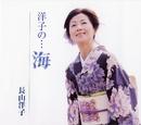 洋子の…海/長山 洋子
