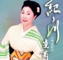 紀ノ川/小野 由紀子