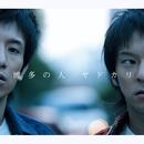 博多の人/ヤドカリ