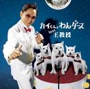 白い恋物語/カイくんとわんダース feat. 王教授
