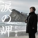 涙の岬/紅 晴美