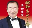 昭和あかり舟/平和勝次