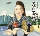 浪曲劇場「森の石松」/米倉 ますみ