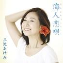 海人恋唄/三沢 あけみ