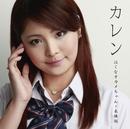 泣くなオカメちゃん/未練坂/カレン