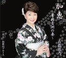 加恵~華岡青洲の妻~/古都 清乃