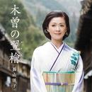 木曽の翌檜/長山 洋子