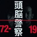 <COLEZO!>1972-1991/頭脳警察