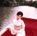 あれから・・・五年/長山 洋子 ベスト/長山 洋子