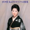 さだめ雪/長山 洋子 オリジナル演歌集/長山 洋子