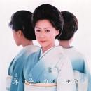 2000年、洋子の世界/長山 洋子