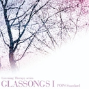 GLASSONGS I(POPS Standard) グラスソングスI/ラ・フェ・デュ・ヴェール