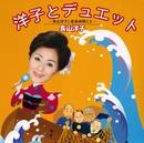 洋子とデュエット~長山洋子と音楽仲間たち~/長山 洋子