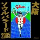大阪ソウルバラード 2005/V.A.