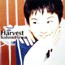 Harvest/広瀬 香美