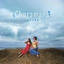 ふたつの楽園/チュラマナ/Churamana