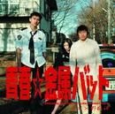 青春☆金属バット オリジナル サウンドトラック/赤犬・野狐禅