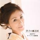 洋子の紙芝居 ~長山 洋子オリジナル演歌集~/長山 洋子