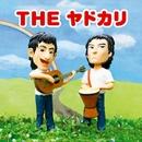 THE ヤドカリ/ヤドカリ