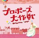 「プロポーズ大作戦」オリジナル・サウンドトラック/音楽:吉川 慶
