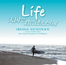 Life 天国で君に逢えたら オリジナル・サウンドトラック/音楽:吉俣 良
