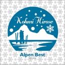 Alpen Best - Kohmi Hirose/広瀬 香美