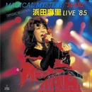 MAGICAL MYSTERY MARI 浜田 麻里 LIVE '85/浜田麻里