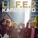 L.I.F.E.2/カルテット