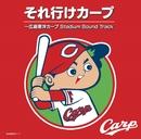 それ行けカープ~広島東洋カープ Stadium Sound Track/鯉してるオールキャスターズ 他
