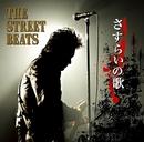 さすらいの歌/THE STREET BEATS