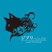 ジブリ HOUSE essential PIANO set