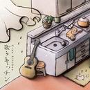 歌うキッチン/歌うキッチン