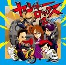 ヤンキーロックス NON STOP MIX 2/TRT原宿ヤンキースRC