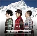 エレベスト(通常盤) DISC-2/風味堂