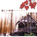 優しい時間 オリジナル・サウンドトラック/渡辺 俊幸