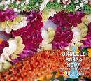 ウクレレ・ボッサ・ノーヴァ/オータサン/OHTA-SAN
