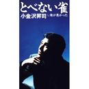 とべない雀/小金沢 昇司