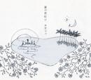 「狼と香辛料 II」オープニングテーマ 蜜の夜明け/新居 昭乃