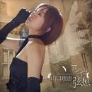 Rie Yamaguchi Birthday Album「アンジュの弦想」/山口 理恵