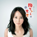 NHK連続テレビ小説「梅ちゃん先生」オリジナル・サウンドトラック/音楽:川井 憲次