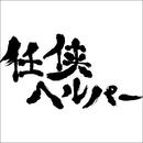 映画「任侠ヘルパー」オリジナル・サウンドトラック/音楽:高見 優