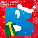 ベイビークリスマス ~ぎゅっと愛をこめて~/BLUE BIRD BEACH